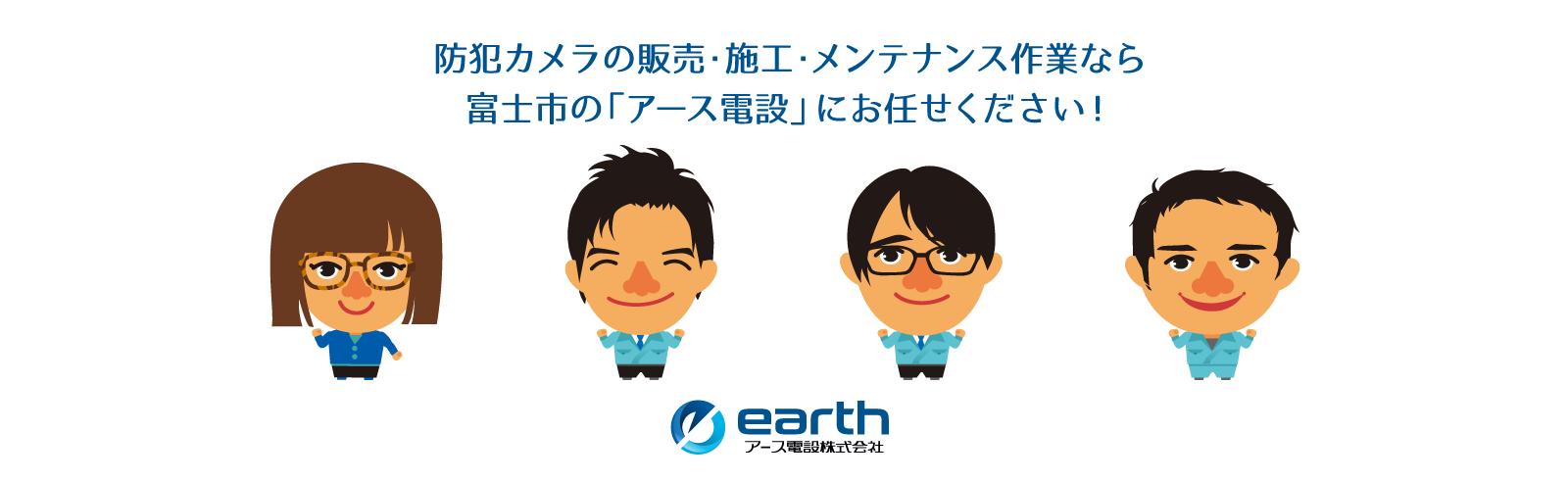 防犯カメラの販売・施工・メンテナンスは富士市のアース電設にお任せください