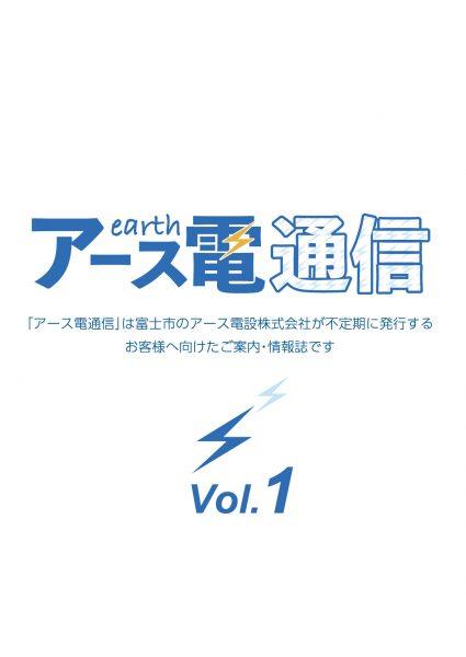 HPアップ用のサムネイル_アース電通信_ 1