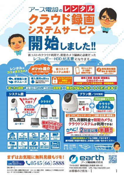 Web掲載用_レンタル_クラウド録画システムサービス