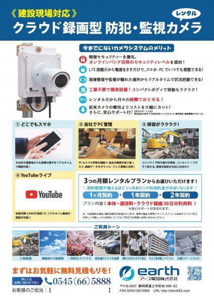 Web掲載用_仮設現場等建設現場対応_クラウド録画型_防犯監視カメラ