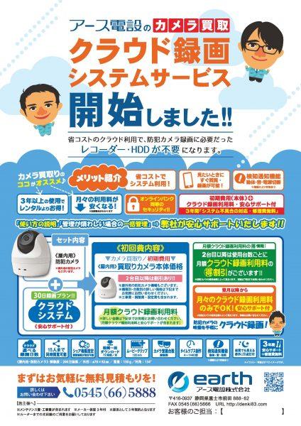 Web掲載用_買取り_クラウド録画システムサービス