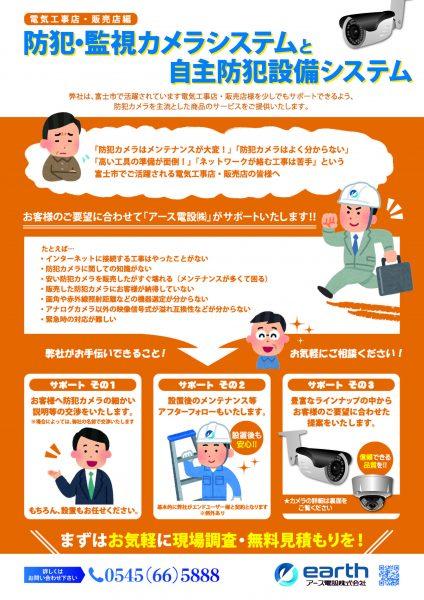 catalog_denkikouji