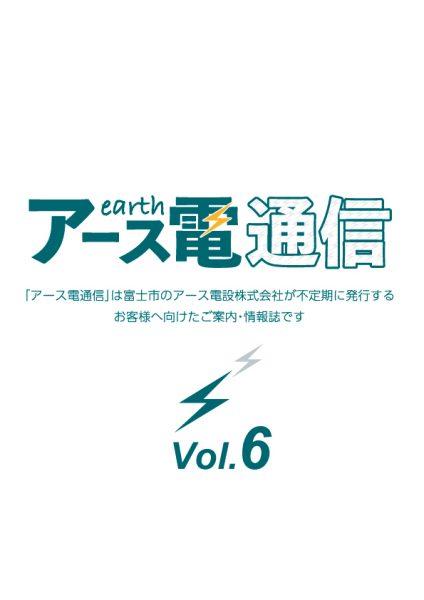 earthdentushin_samune_6