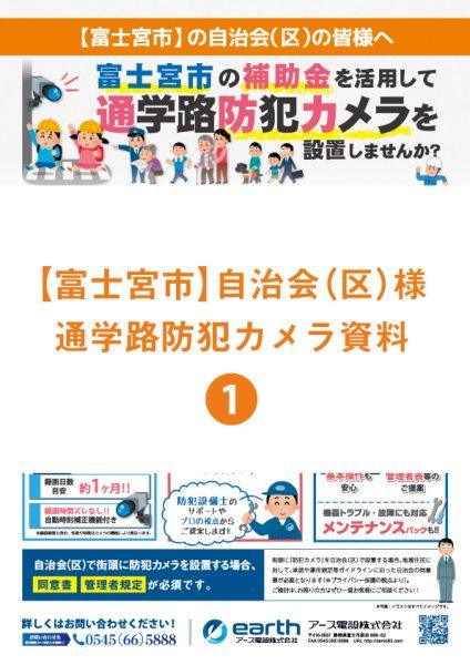 fujinomiya1