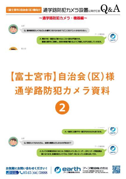 fujinomiya2