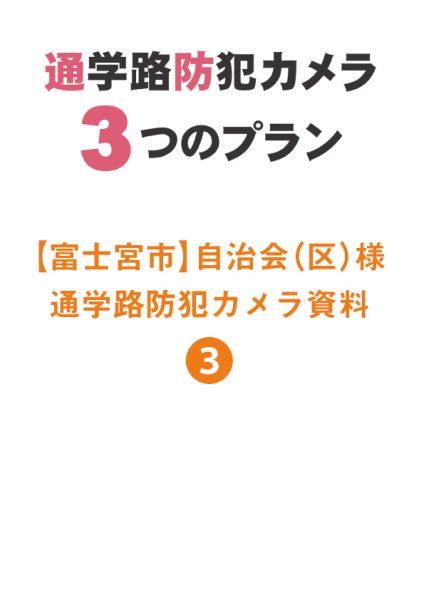 fujinomiya3