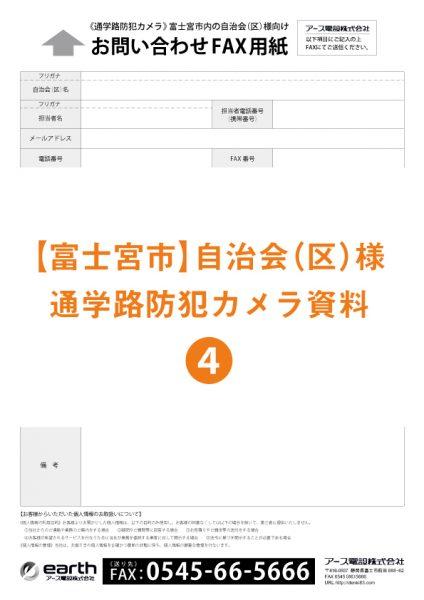 fujinomiya4