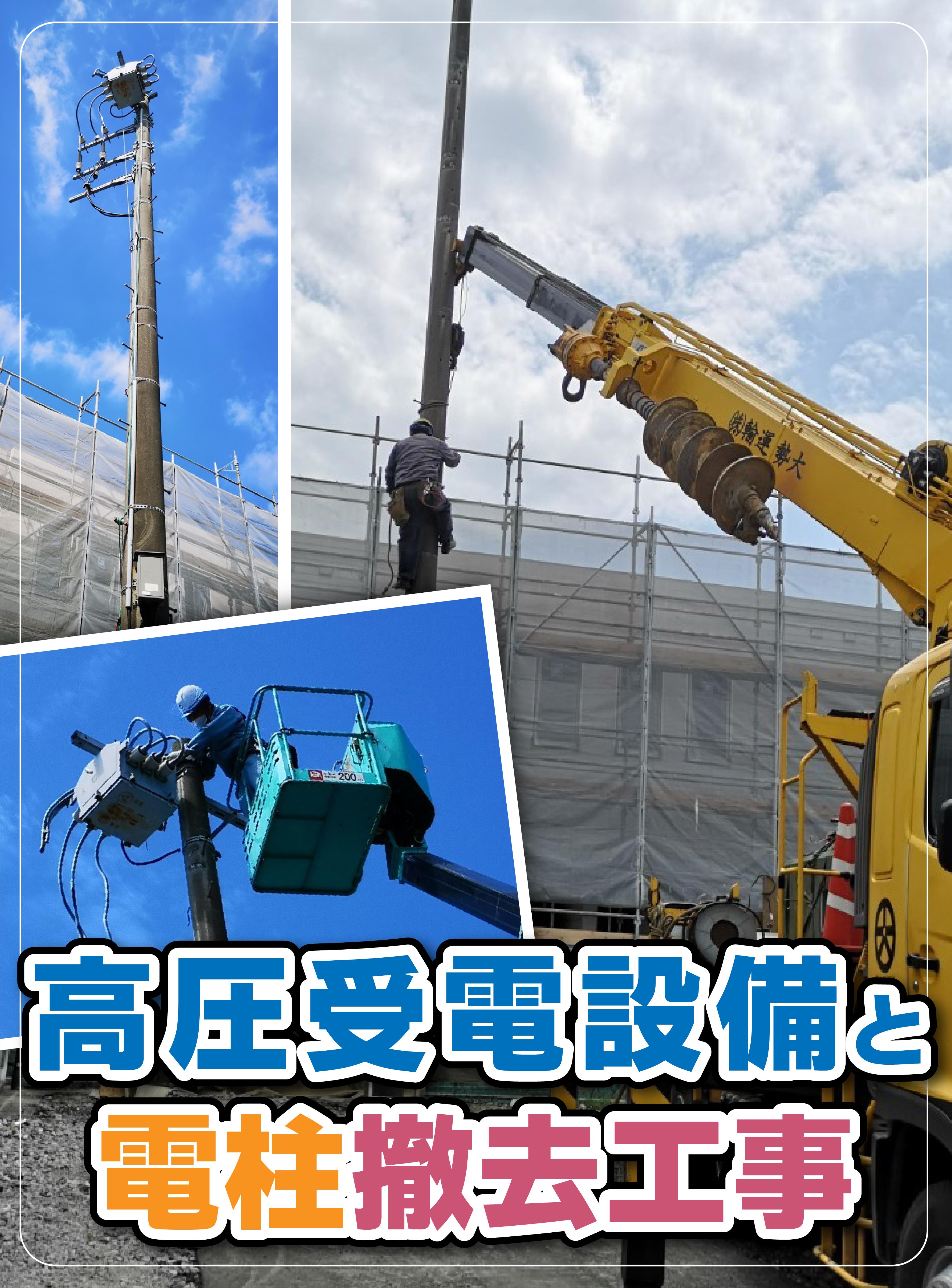 株式会社富森様【高圧受電設備の撤去工事】
