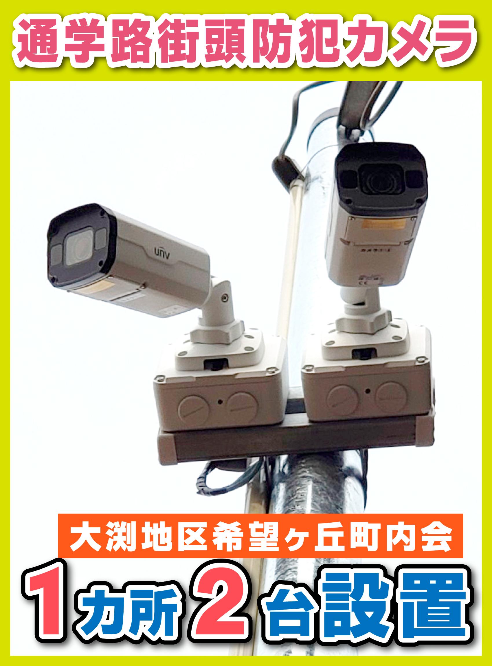 【街頭防犯カメラシリーズ】大渕地区希望ヶ丘町内会様