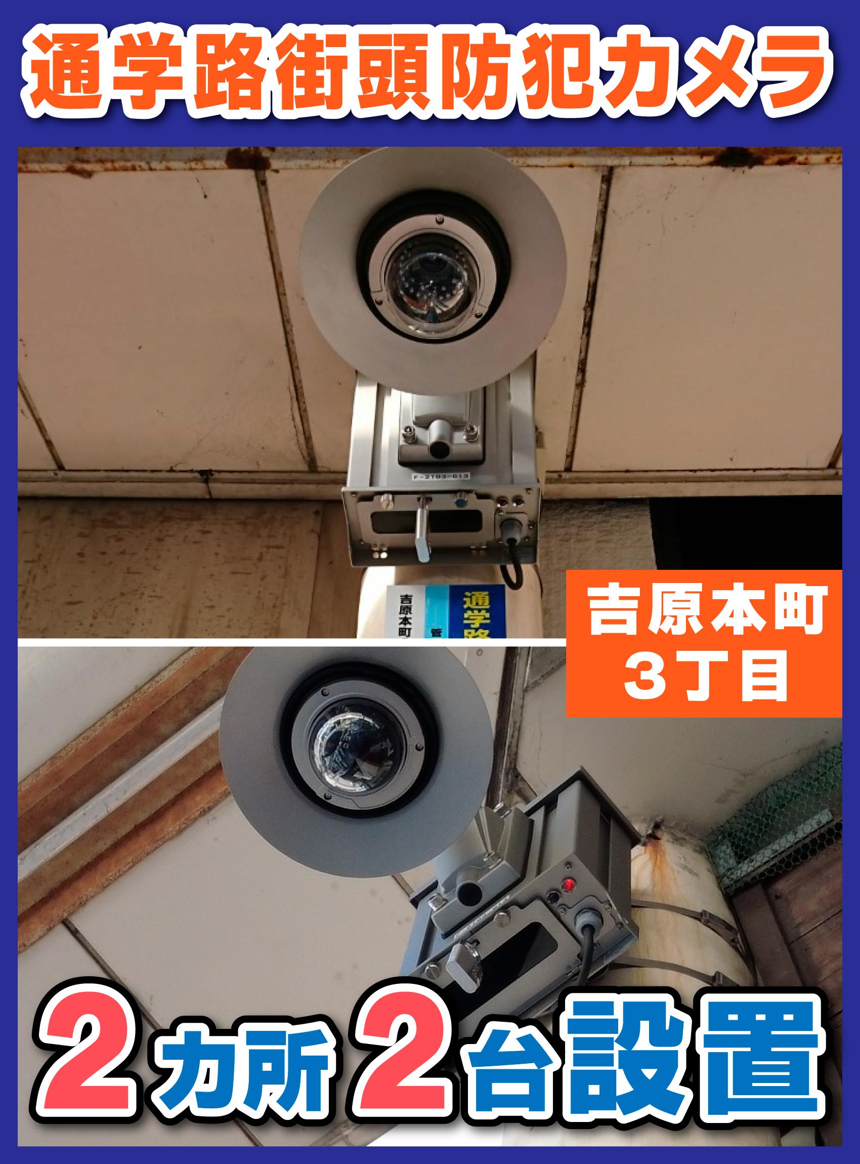 【街頭防犯カメラシリーズ】吉原本町3丁目様