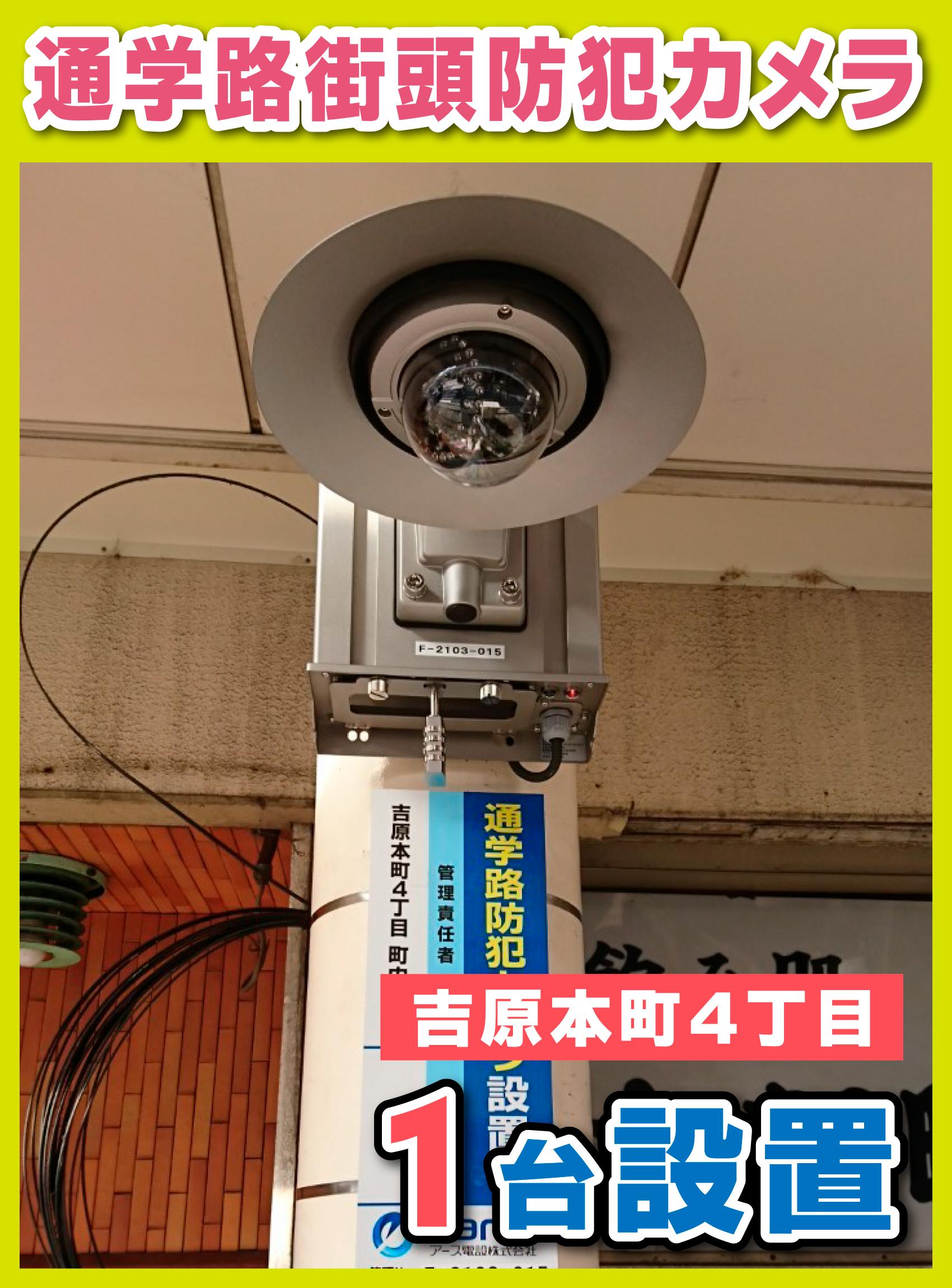 【街頭防犯カメラシリーズ】吉原本町4丁目様