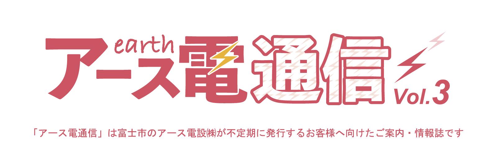 アース電通信vol.3。富士市のアース電設㈱が不定期に発行するお客様へ向けたご案内・情報誌です。
