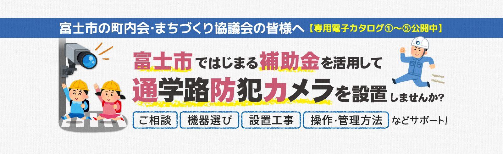 富士市ではじまる補助金を利用して通学路防犯カメラを設置してみませんか