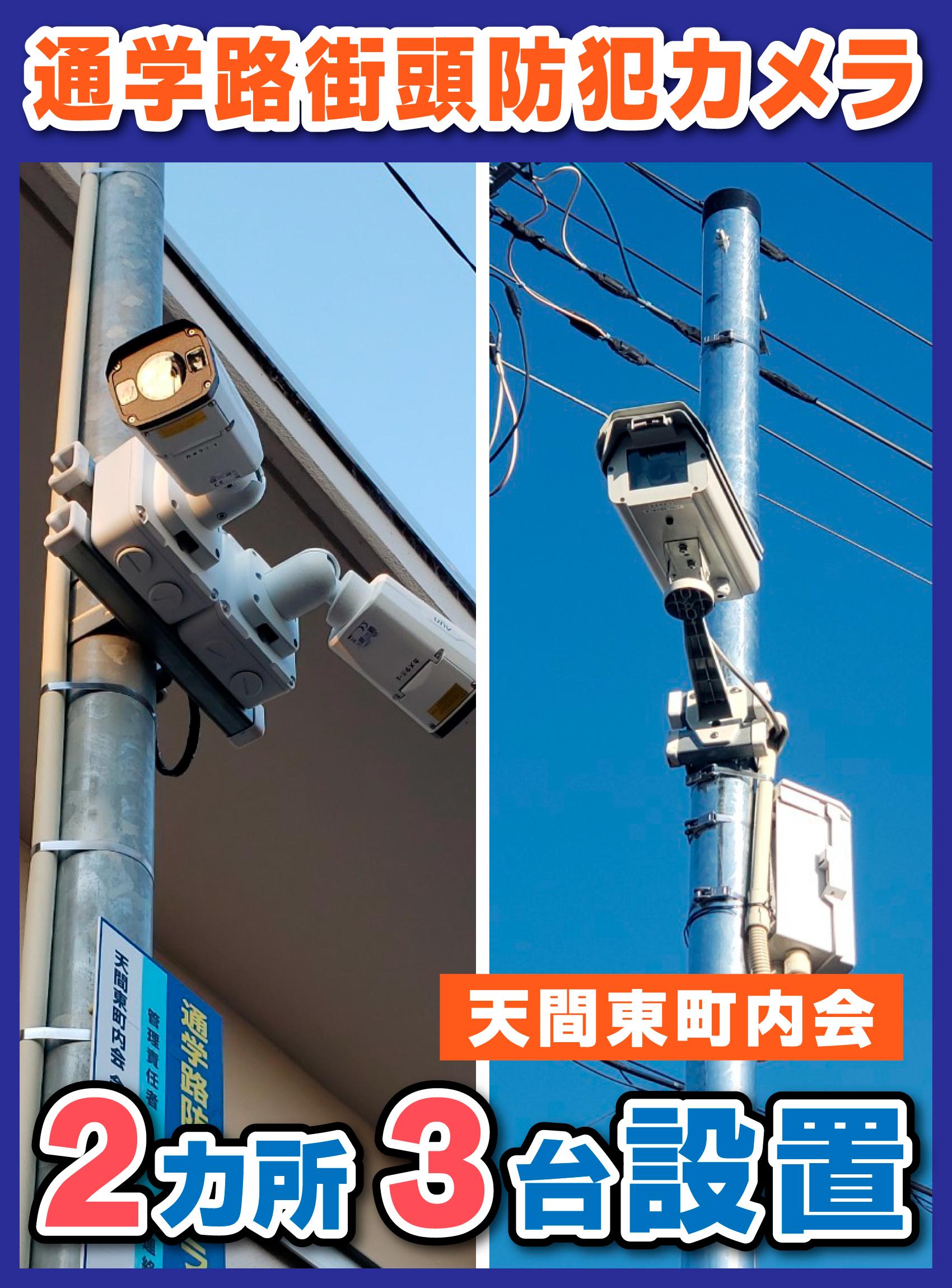 【街頭防犯カメラシリーズ】天間東町内会様