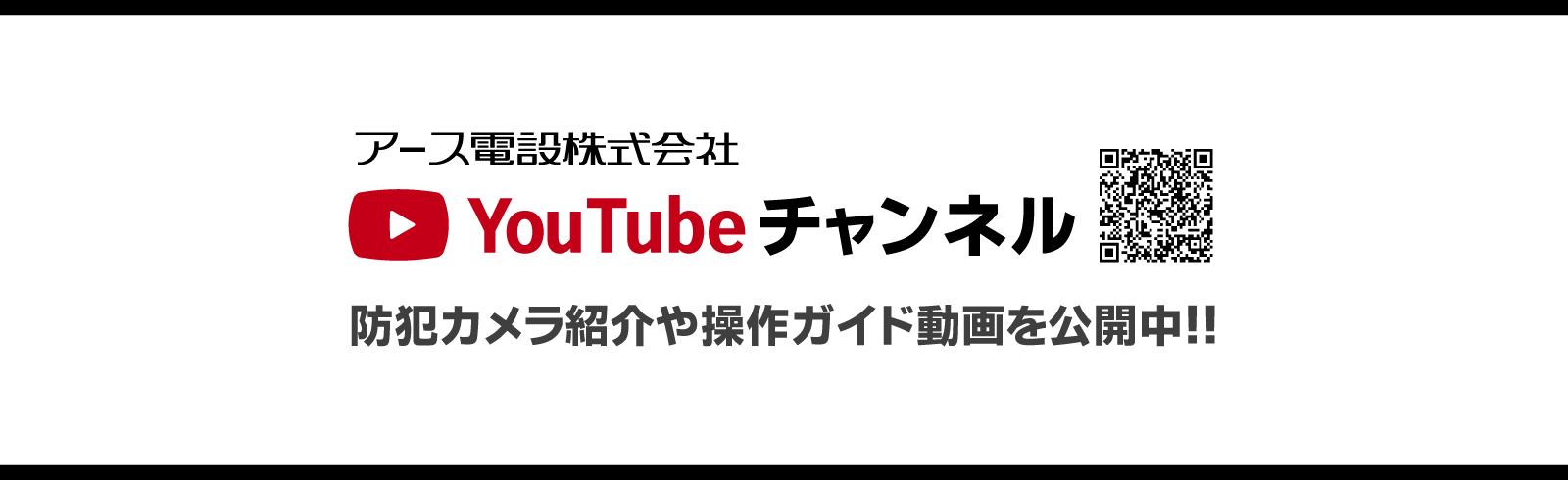 アース電設YouTubチャンネルにて動画公開中